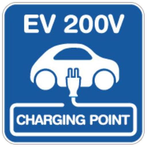 電気自動車の充電が可能です